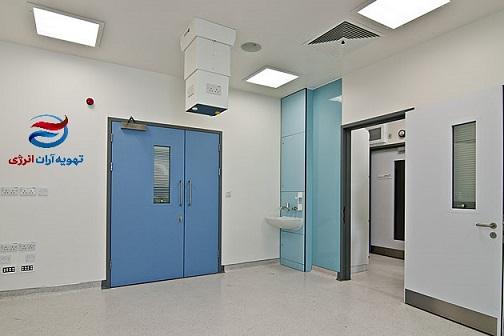 سیستم تهویه مطبوع بیمارستان